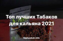 Топ табаков для кальяна 2021