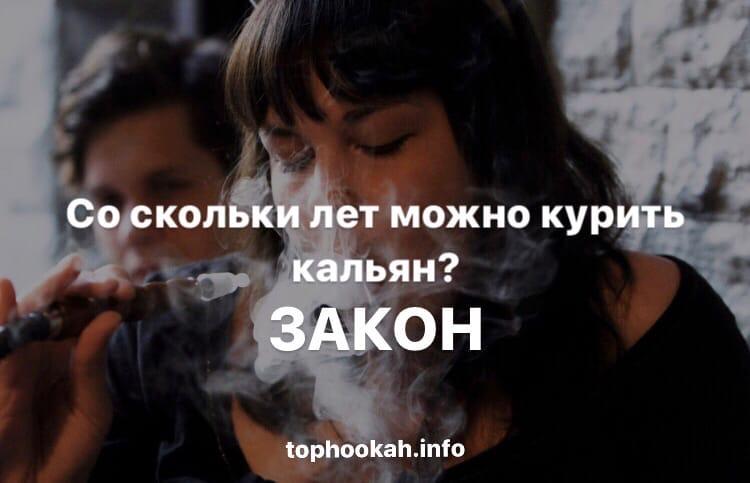 Со скольки лет можно курить кальян детям?
