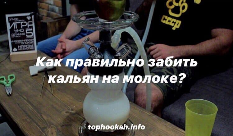 Как правильно забить кальян на молоке - Заставка