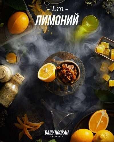 Табак лимон для кальяна