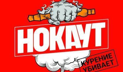табак Нокаут